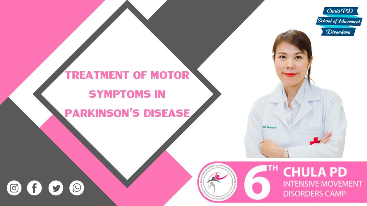 ตอนที่ 10 Treatment of motor symptoms in Parkinson's disease